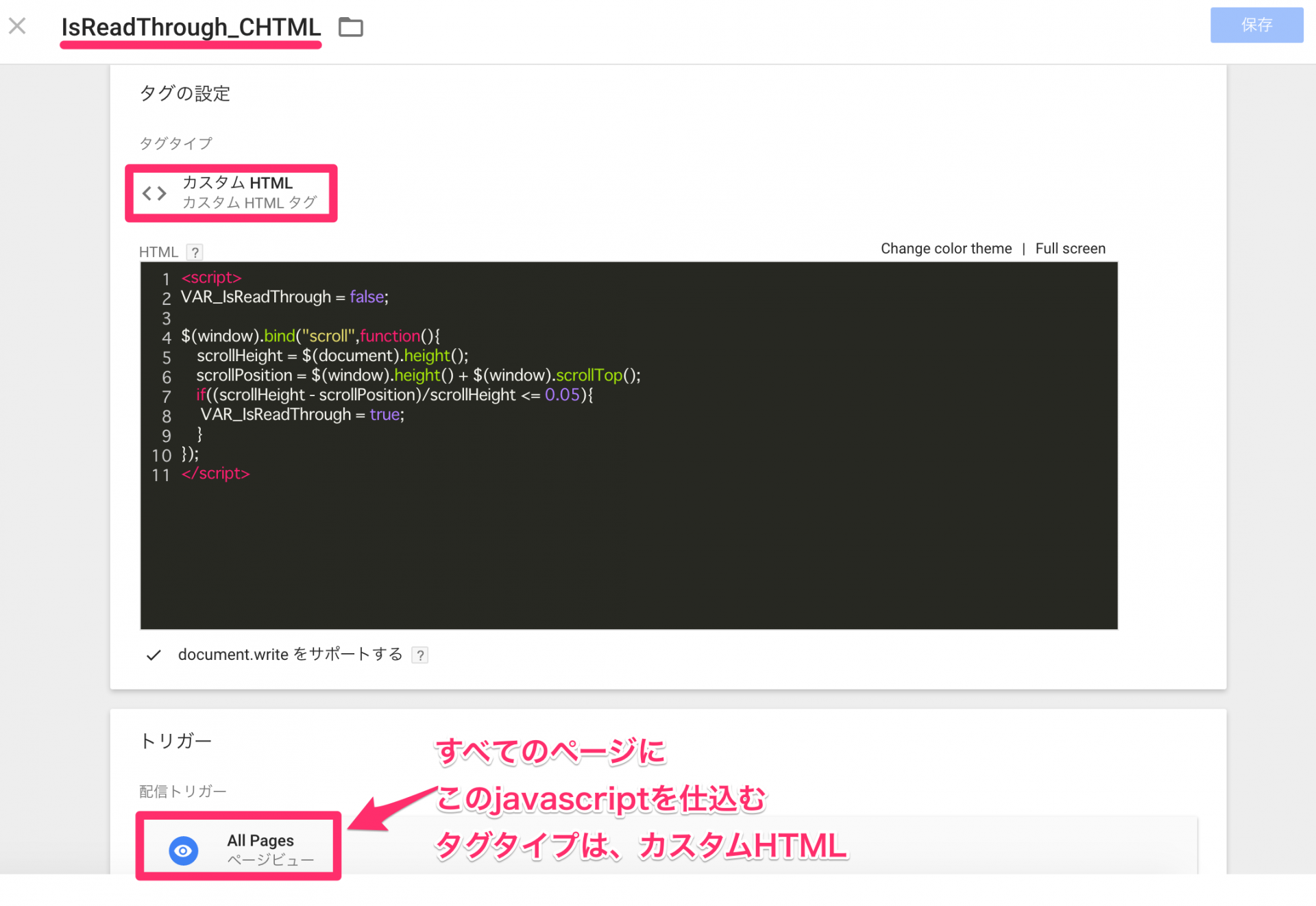 Google_Tag_Manager05