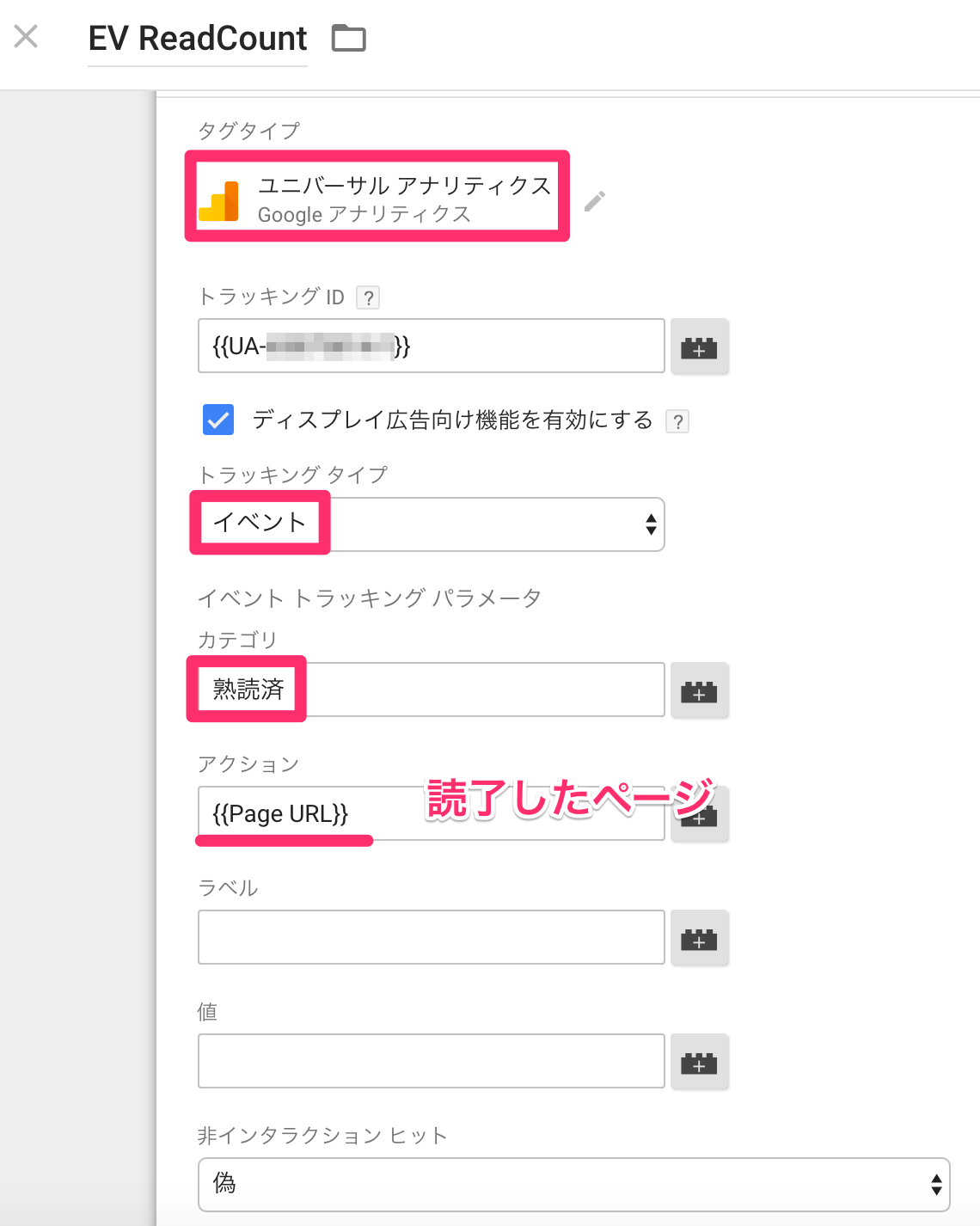 Google_Tag_Manager06