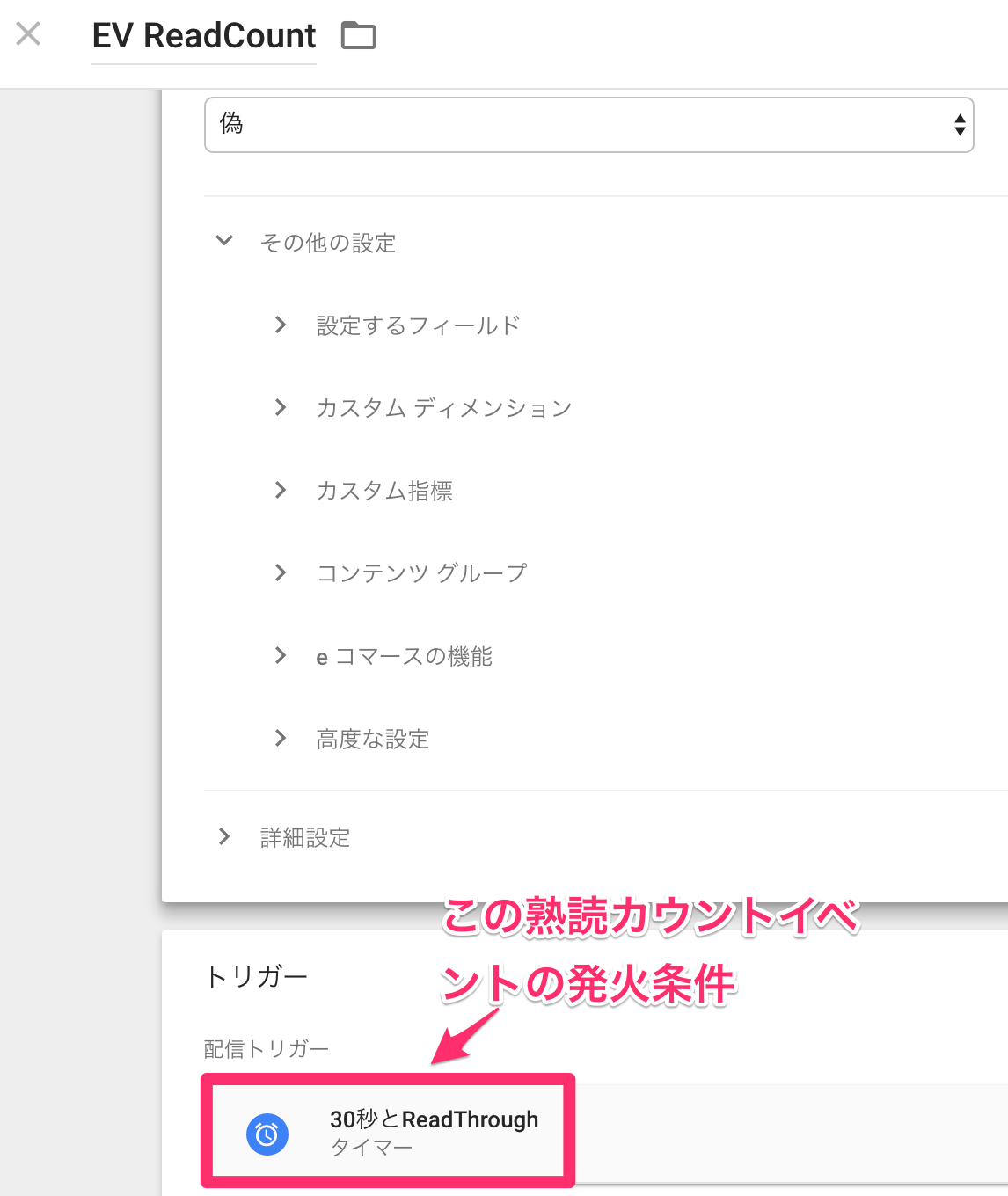 Google_Tag_Manager07